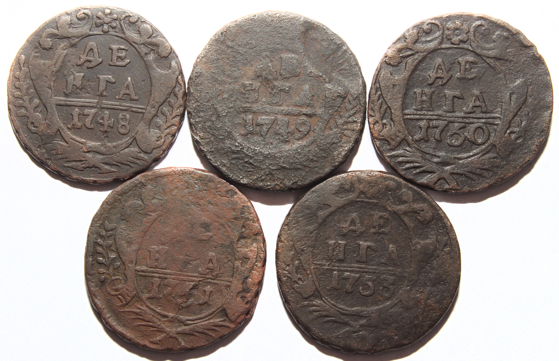 Набор из 5 монет Елизаветы I Денга 1748-1751, 1753 гг