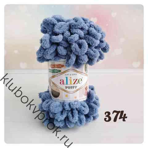 ALIZE PUFFY 374, Голубой