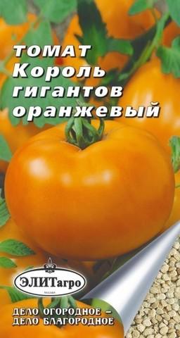 Семена Томат Король гигантов оранжевый