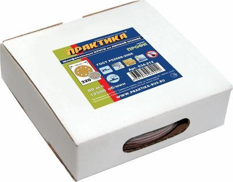 Круги шлифовальные на липкой основе ПРАКТИКА  8 отверстий, 125 мм P320  (25шт.) коробка (034-212)