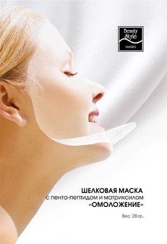 Шелковая маска для лица с пента-пептидом и матриксилом Beauty Style, 10 шт.