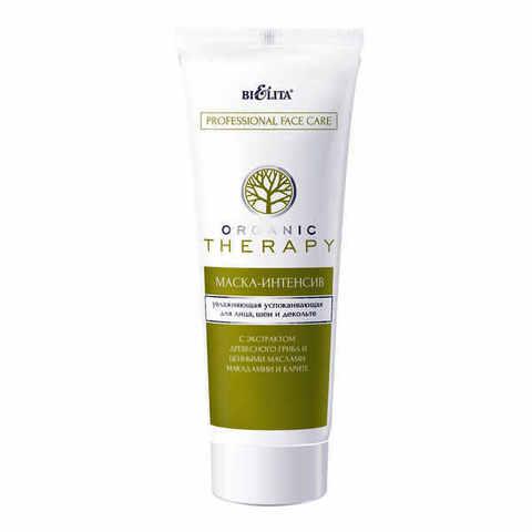 Маска-интенсив увлажняющая успокаивающая для лица, шеи и декольте , 200 мл ( Organic Therapy. Professional Face Care. )