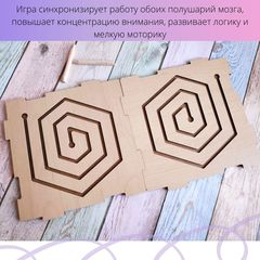 Межполушарный лабиринт Шестиугольник ToySib 08011