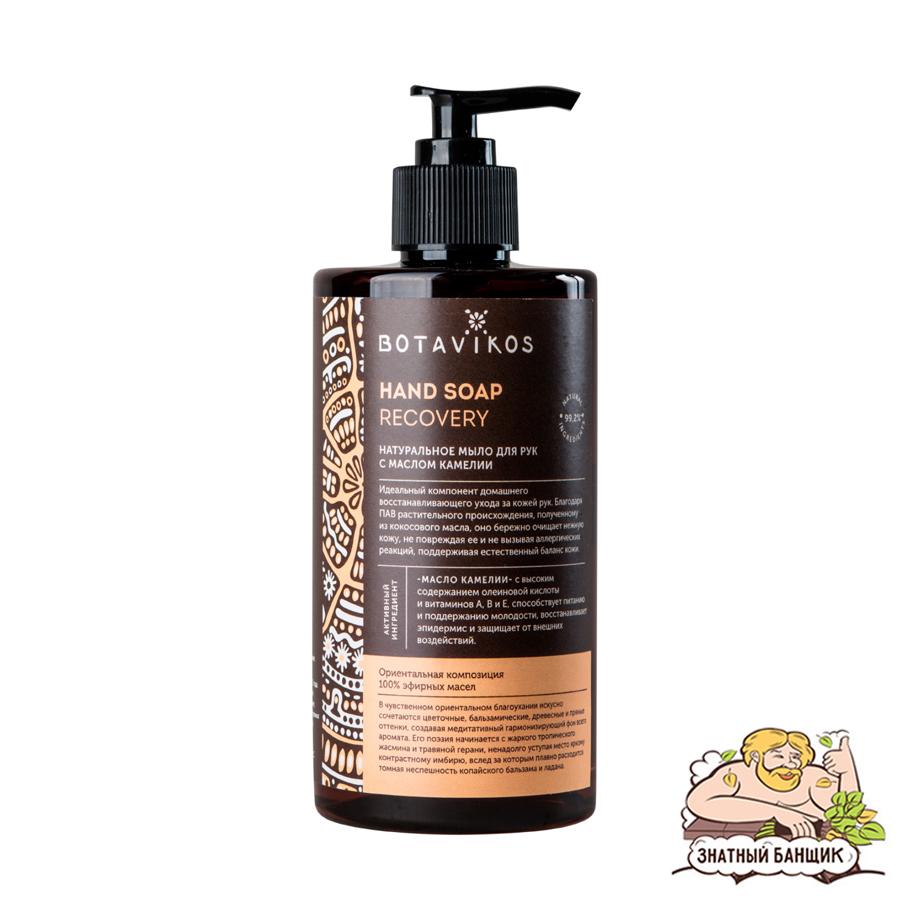 Жидкое мыло для рук Botavikos Recovery Камелия