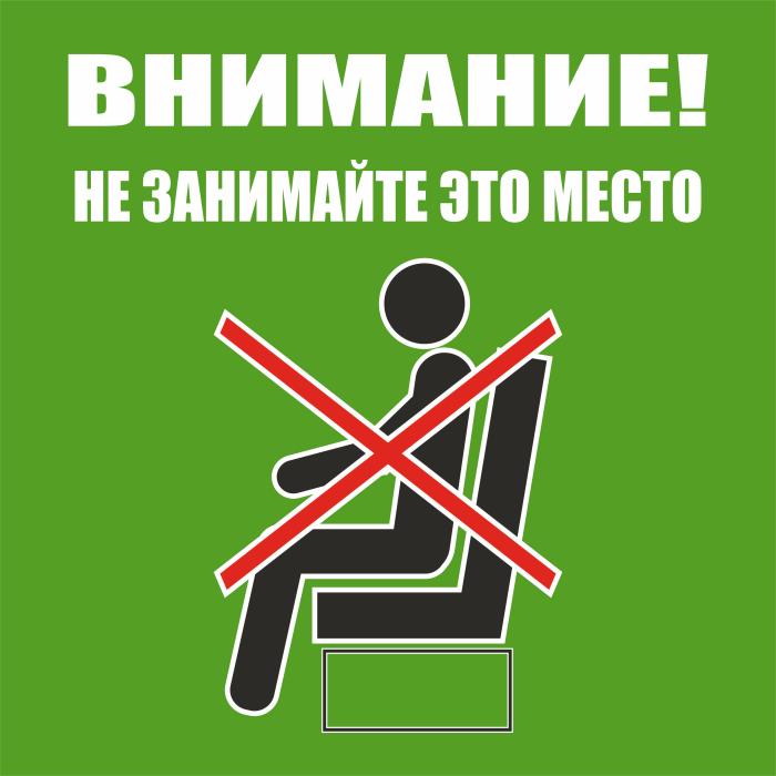 K92 Не занимайте это место - коронавирус таблички предупреждения