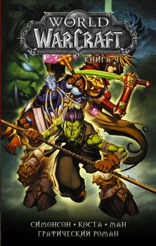 World of Warcraft. Книга 4