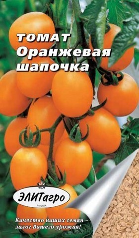 Семена Томат Оранжевая шапочка