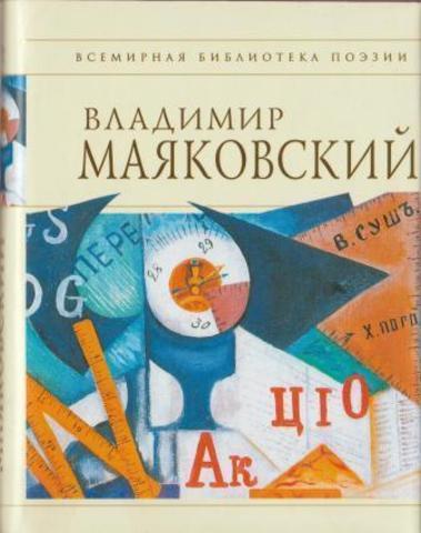 Маяковский. Стихотворения и поэмы