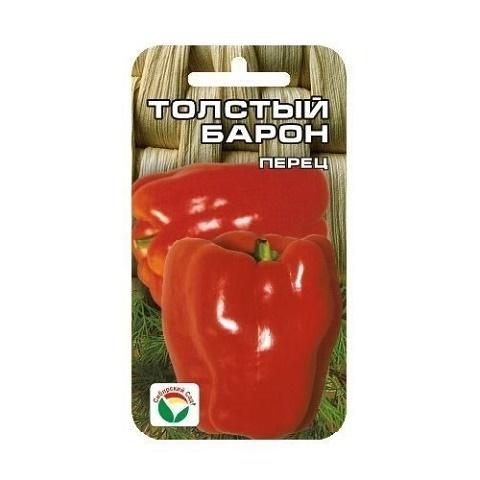 Толстый Барон 15шт перец (Сиб сад)