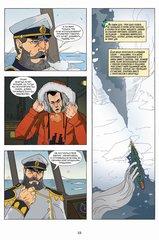 Трой Беринг и Первый поход Пионеров