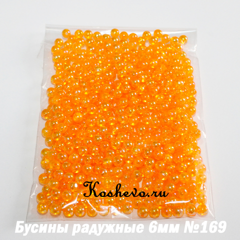 Бусины радужные круглые 6мм №169 50грамм