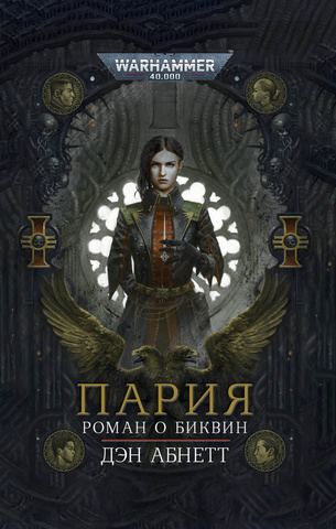 Warhammer 40000. Пария (переиздание)