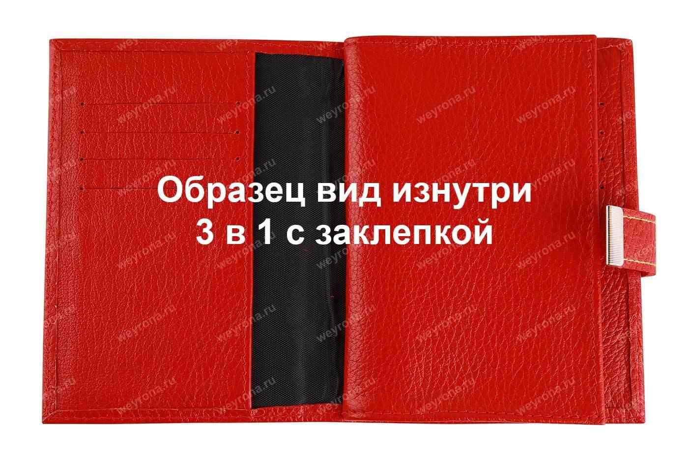 Обложка с заклепкой ФЛОТЕР СИНИЙ  3 в 1 (ТЕЛЯЧЬЯ КОЖА)