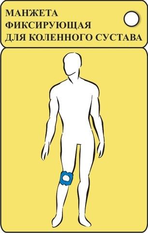 Манжета фиксирующая для коленного сустава (обхват 35-54см)