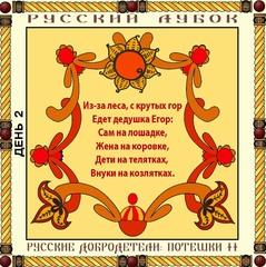 Магнитный набор «Русские добродетели: Потешки №2»