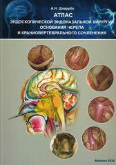 Атлас эндоскопической эндоназальной хирургии основания черепа и краниовертебрального сочленения