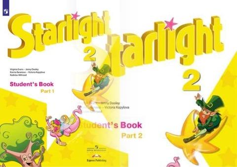 Комплект из двух частей Starlight 2 класс. Звездный английский. Баранова К., Дули Д., Копылова В. Учебник