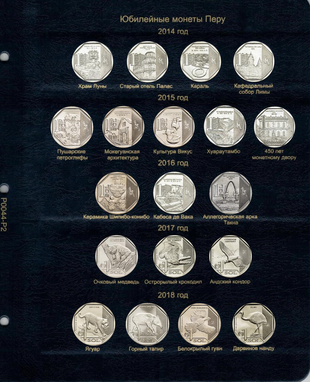 Комплект листов для юбилейных монет Перу 2010-2018 гг