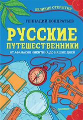 Русские путешественники. Великие открытия