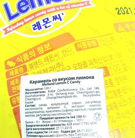 Карамель со вкусом лимона «Lemon C Candy» Melland, Корея 100 гр.