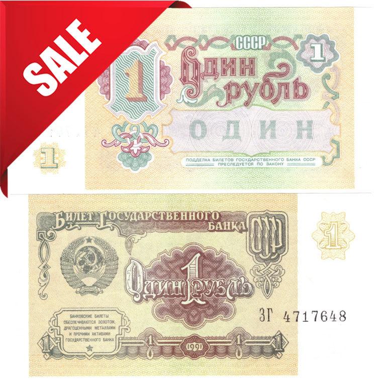 Банкнота 1 рубль 1991 года Пресс UNC