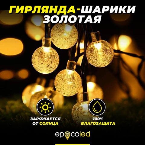 Гирлянда-шарики EPECOLED золотая (на солнечной батарее, 3 метра, 20LED)