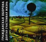 Гражданская Оборона / Долгая Счастливая Жизнь (CD)