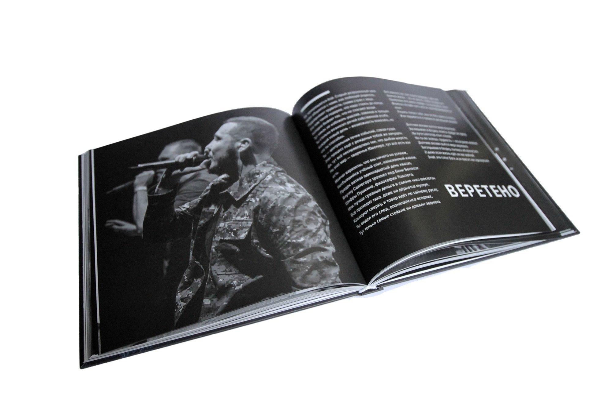 Книга ГРОТ