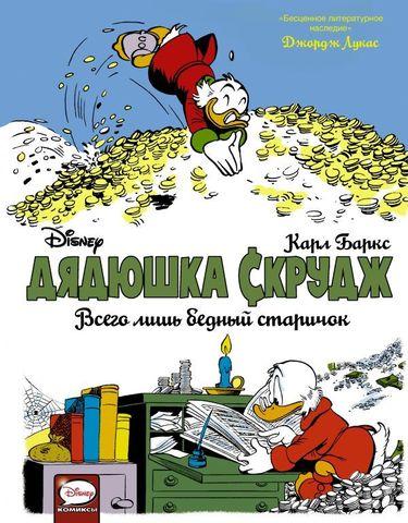 Дядюшка Скрудж: Всего лишь бедный старичок (уценка)