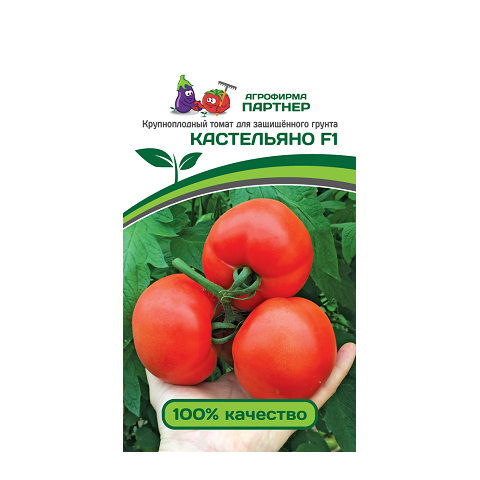 Кастельяно F1 5шт 2-ной пак томат (Партнер)