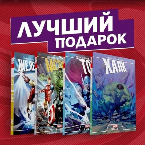 Подарочный комплект комиксов