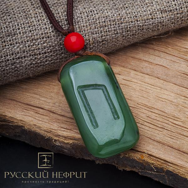 """Славянские Руна """"Уруз"""" из зелёного нефрита. Мужская. Runa_N.jpg"""
