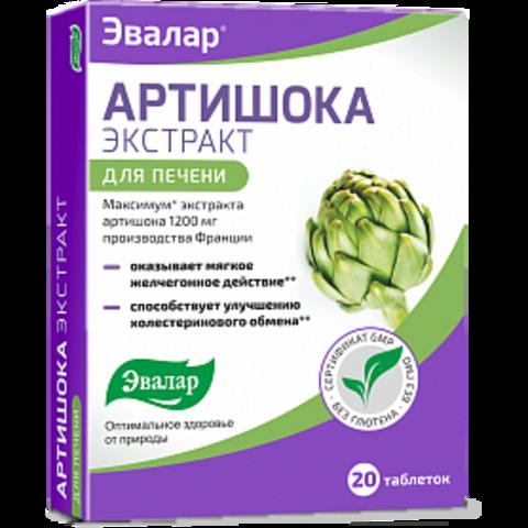 Artichoke extract №20