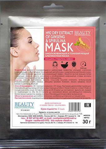 Омолаживающая и тонизирующая альгинатная маска, ТМ BEAUTY PROFESSIONAL