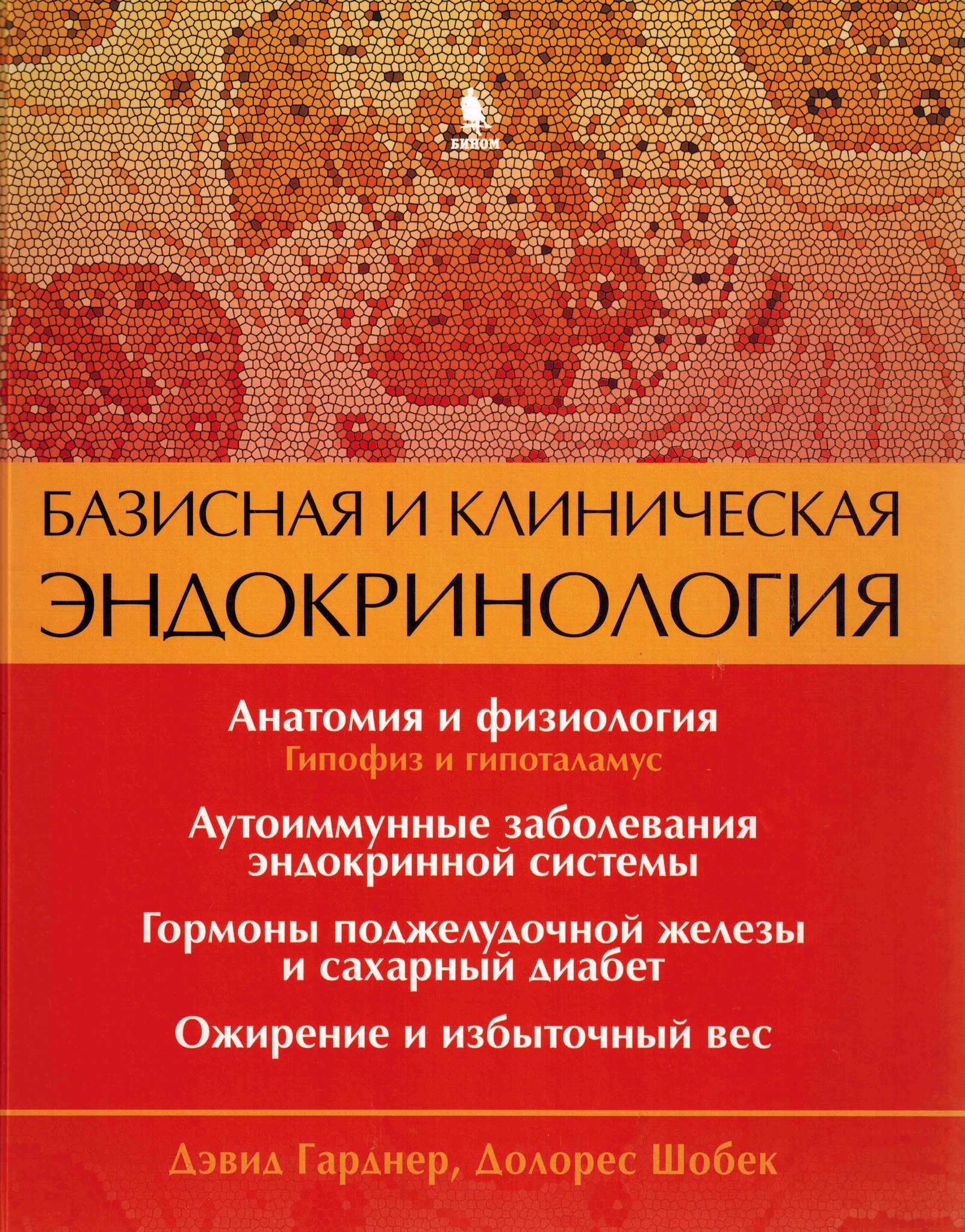 Книги по эндокринологии Базисная и клиническая эндокринология. Книга 1 baz_endokrin_kn1.jpg