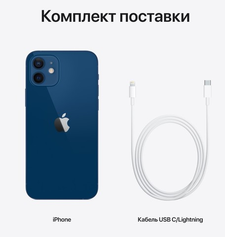 Смартфон Apple iPhone 12 256Gb Синий