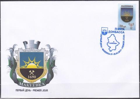 Почта ДНР (2017 03.20.) герб Макеевка КПД на приватном конверте