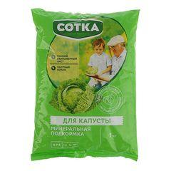 Сотка удобрение для для капусты 1 кг