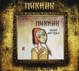 Пикник / Театр Абсурда (CD)