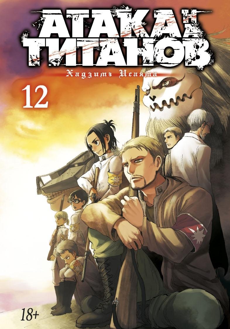Атака на Титанов. Книга 12