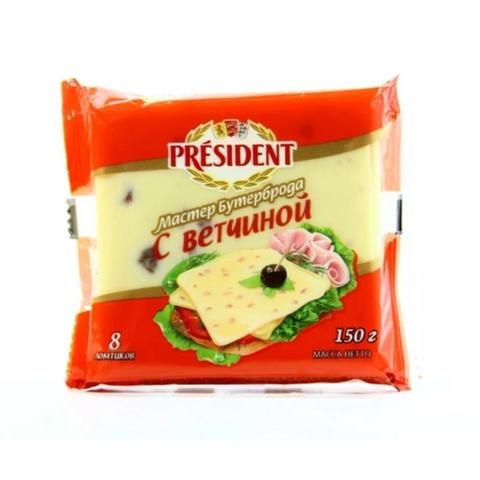 Сыр плавл PRESIDENT Мастер бутерброда Ветчина 40% 150 гр в/у РОССИЯ