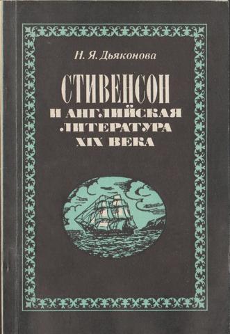 Стивенсон и английская литература XIX века
