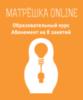 Онлайн-курс Матрёшка
