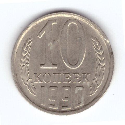 10 копеек 1990 года. Брак - небольшой выкус XF