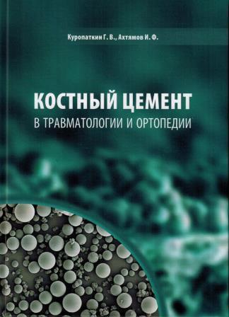 Эндопротез Костный цемент в травматологии и ортопедии kur.jpeg