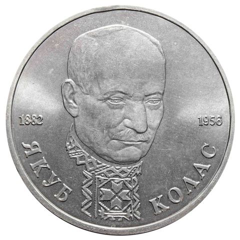 """(ац) 1 рубль """"110-летие со дня рождения Я. Коласа"""" 1992 года"""