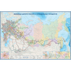 Настенная карта Железные дороги России и сопредельных государств 1:3.7 млн