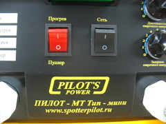 Споттер Пилот Тип Мини (комплект)
