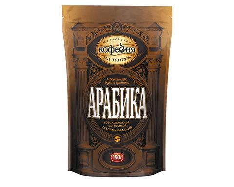 купить Кофе растворимый Московская Кофейня на Паяхъ Арабика, 190 г пакет