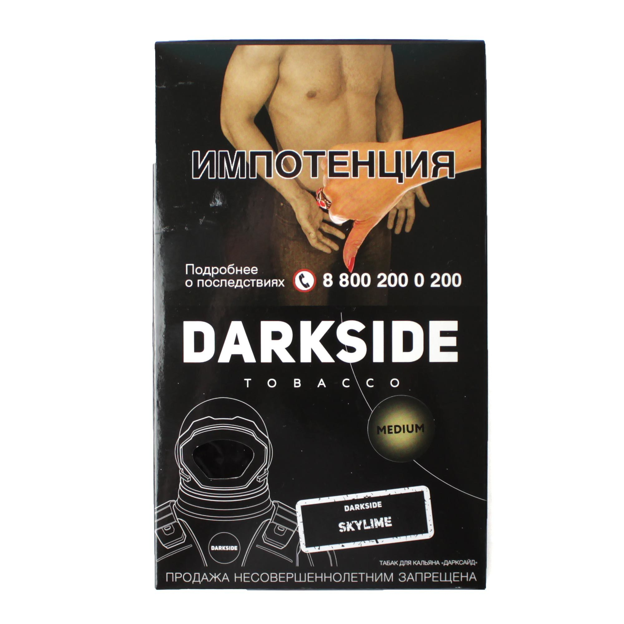 Табак для кальяна Dark Side Medium 100 гр Skylime
